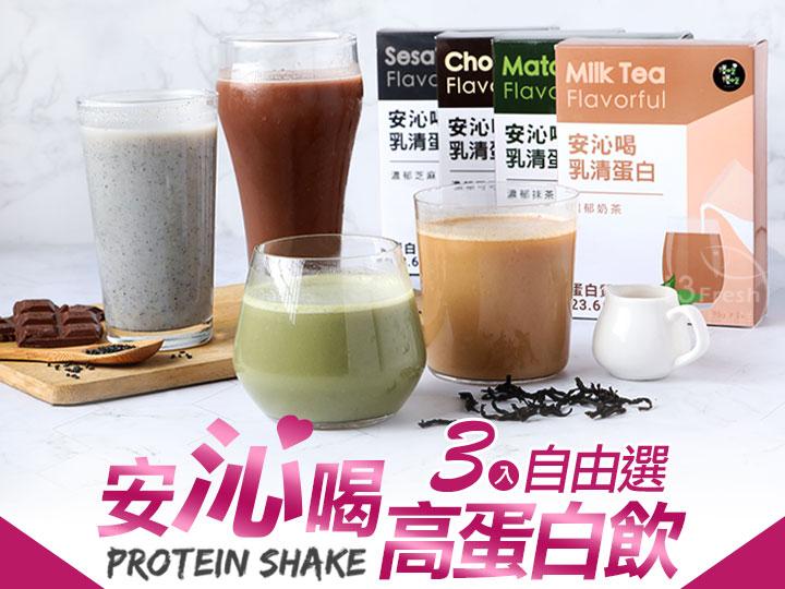 安沁喝高蛋白飲3盒自由選