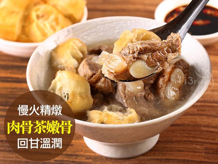 禾記新加坡肉骨茶豬嫩骨