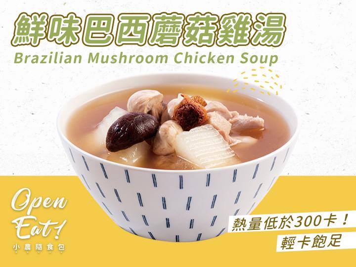 小農飯盒-鮮味巴西蘑菇雞湯
