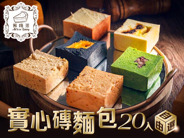 實心磚麵包20入自由選
