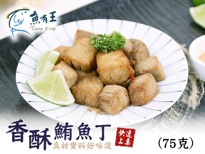 魚有王香酥鮪魚丁