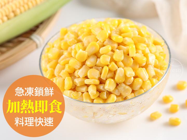 鮮凍玉米粒