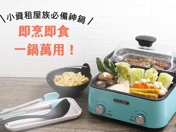 FUJACOOK即食鍋(三色任選)