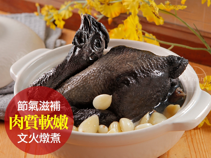 蒜頭養生烏骨雞湯