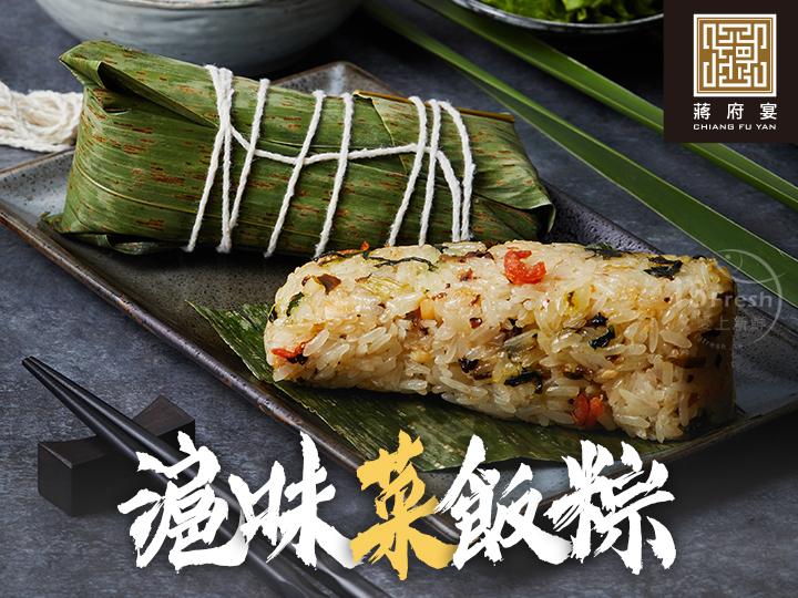 【蔣府宴】滬味菜飯粽