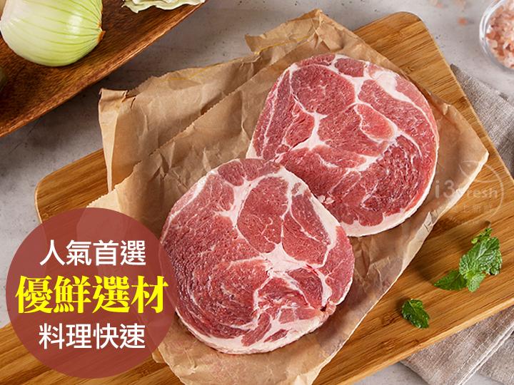 【優鮮豚】特選梅花豬排