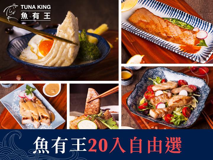 魚有王-20入自由選