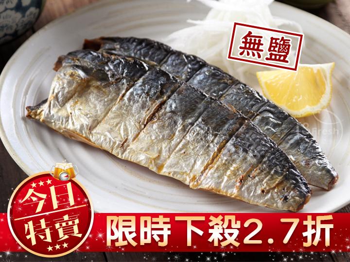 【每日一殺】健康無鹽鯖魚