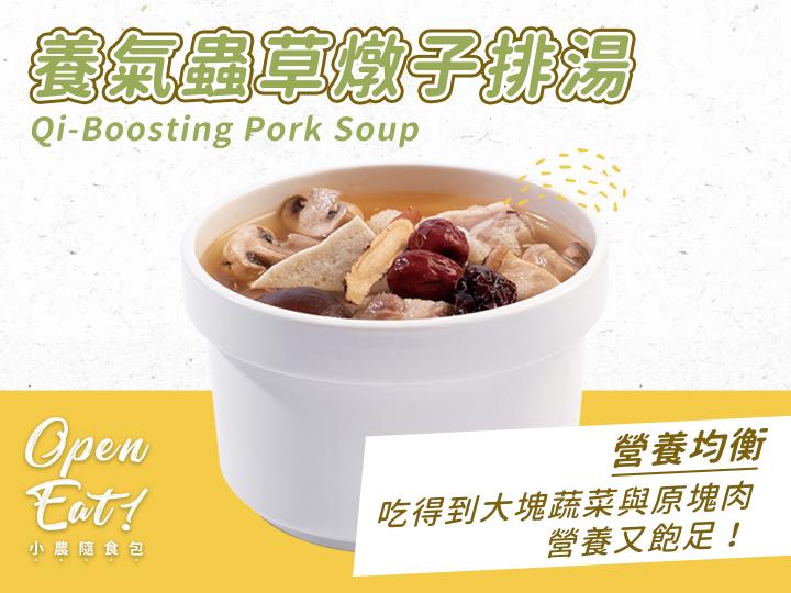 小農飯盒-養氣蟲草燉子排湯