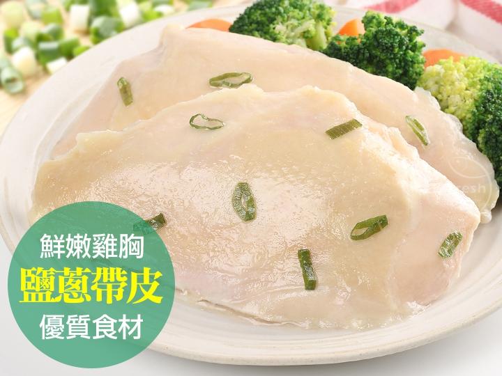 日式鹽蔥帶皮舒肥嫩雞胸
