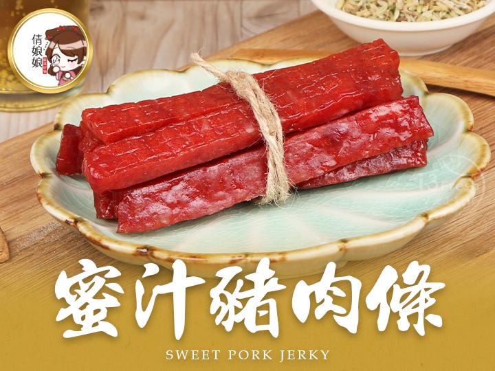 倩娘娘-蜜汁豬肉條