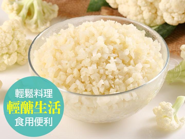 鮮凍白花椰菜米