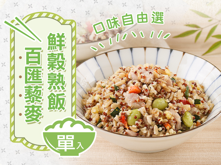 藜麥鮮穀熟飯單入自由選