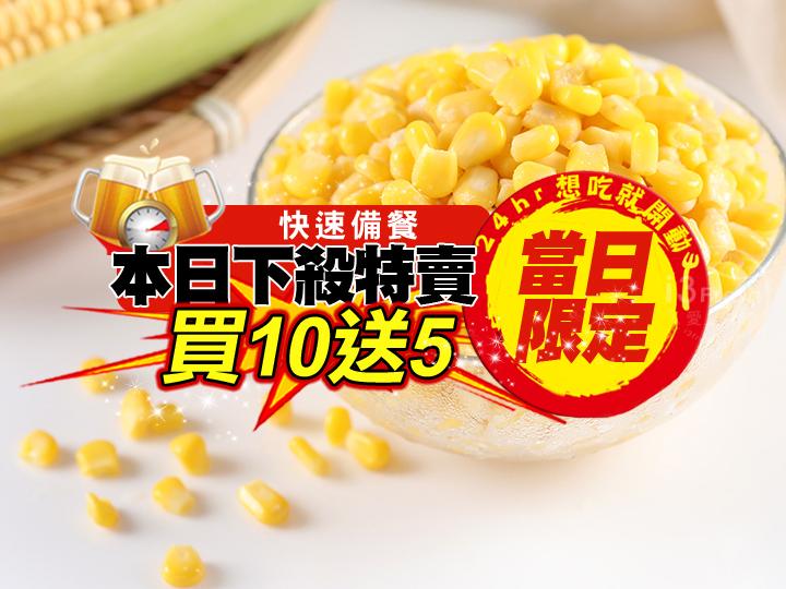 【每日一殺】鮮凍玉米粒