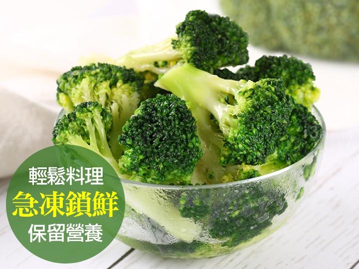 鮮凍青花菜