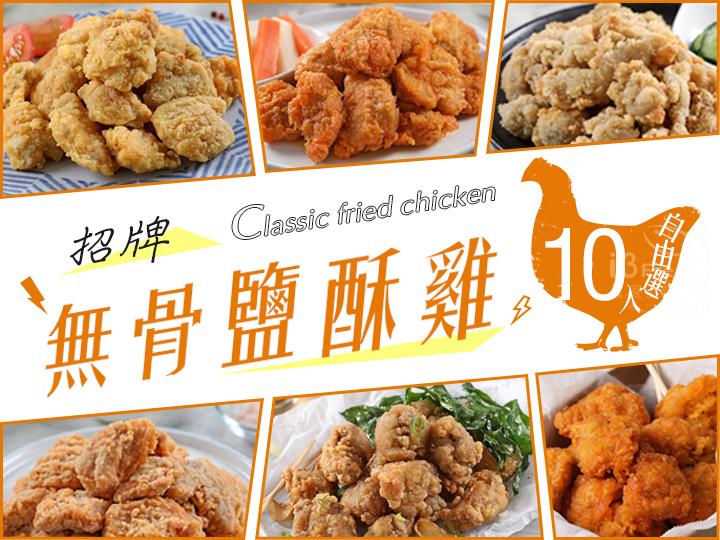 招牌無骨鹽酥雞10入自由選