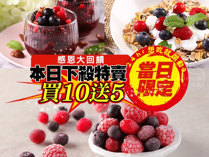 【每日一殺】莓果自由選