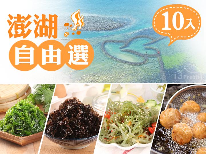 澎湖在地美食自由選(10包)