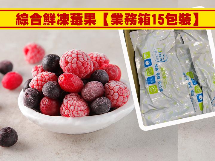 【業務箱15包裝】鮮凍莓果
