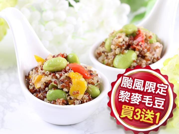 颱風快閃-藜麥毛豆