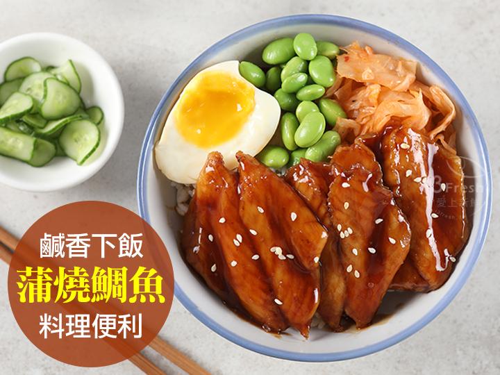 日式蒲燒鯛魚腹排
