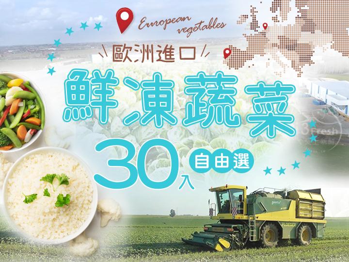 歐洲進口鮮凍蔬菜任選30入