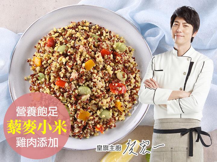 廣宏一鮮彩雞肉藜麥小米