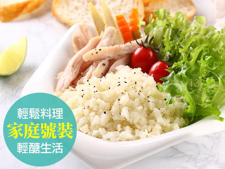 鮮凍白花椰菜米(家庭號)