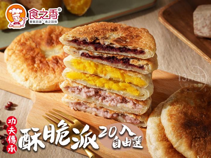 食之香-酥脆派20入自由選