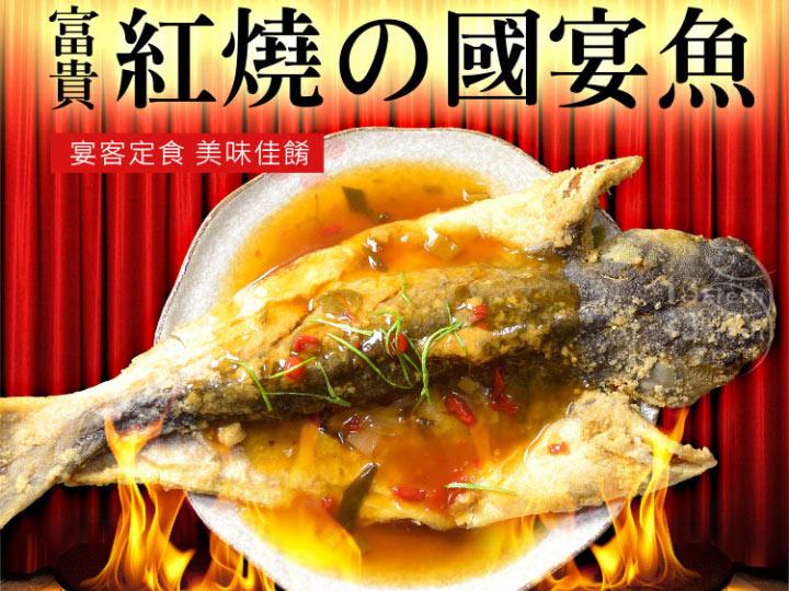 紅燒國宴巴沙魚