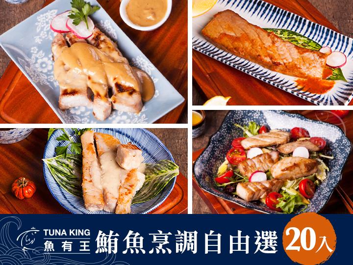 魚有王-烹調20入自由選